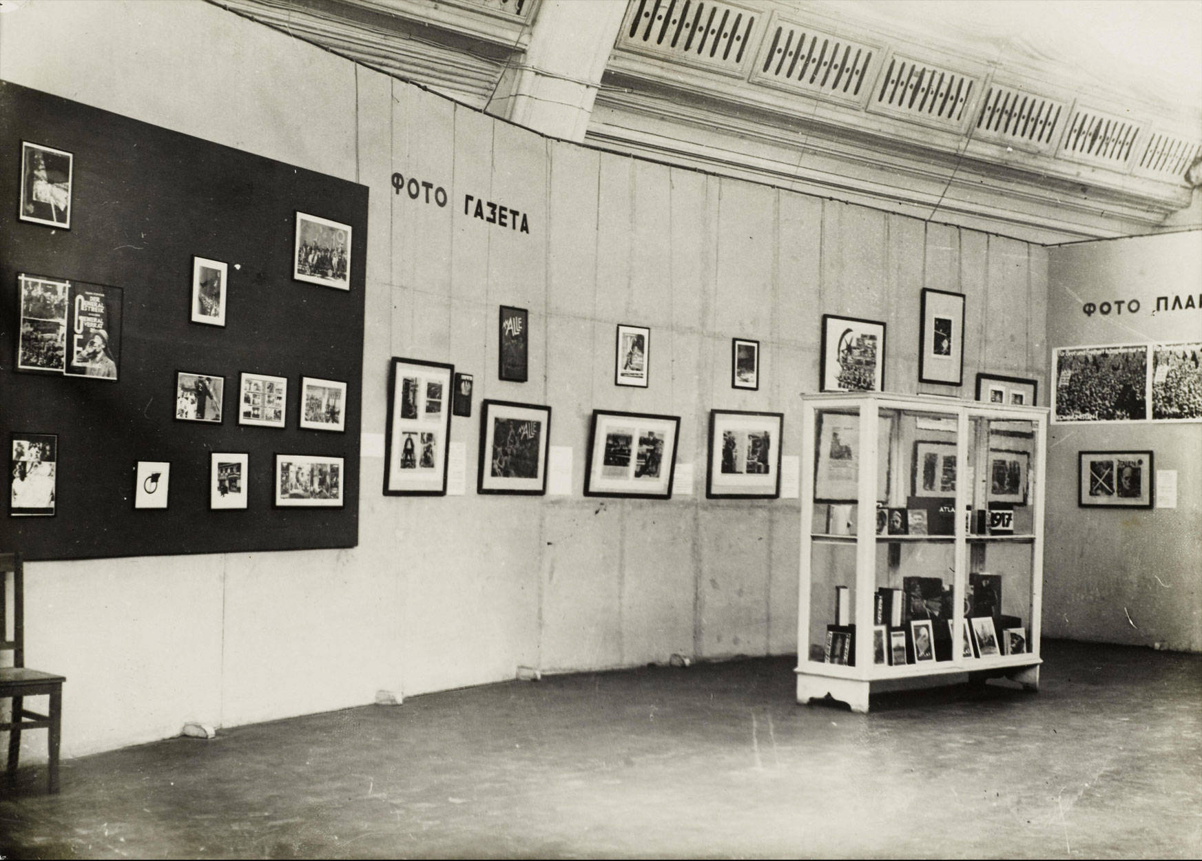 Heartfield-Ausstellung im Haus der Künstler, Moskau, Wand: Foto-Zeitung und Foto-Plakat, 1931